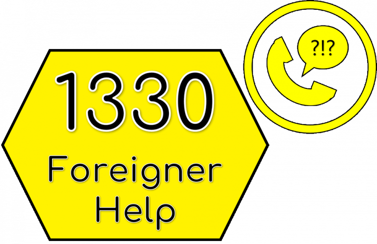 Phone number for the foreign traveler hotline Korea.