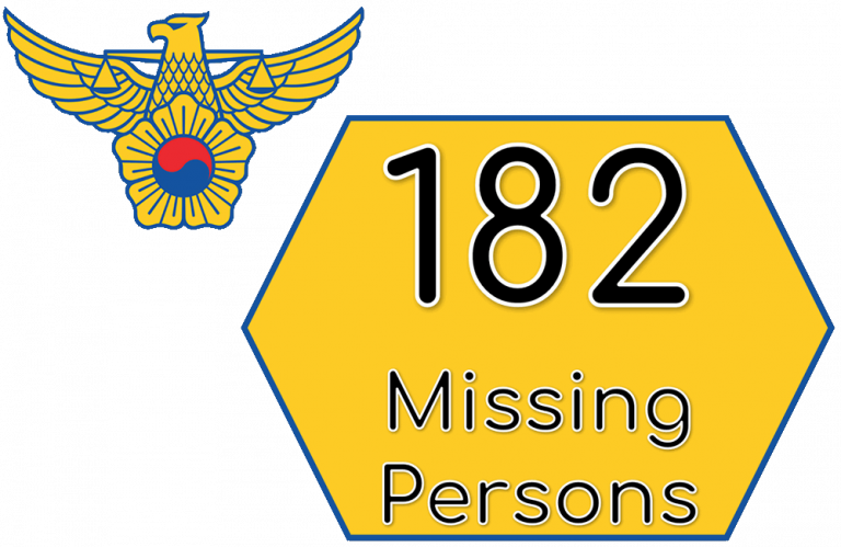 Phone number to report missing persons and property in Korea.