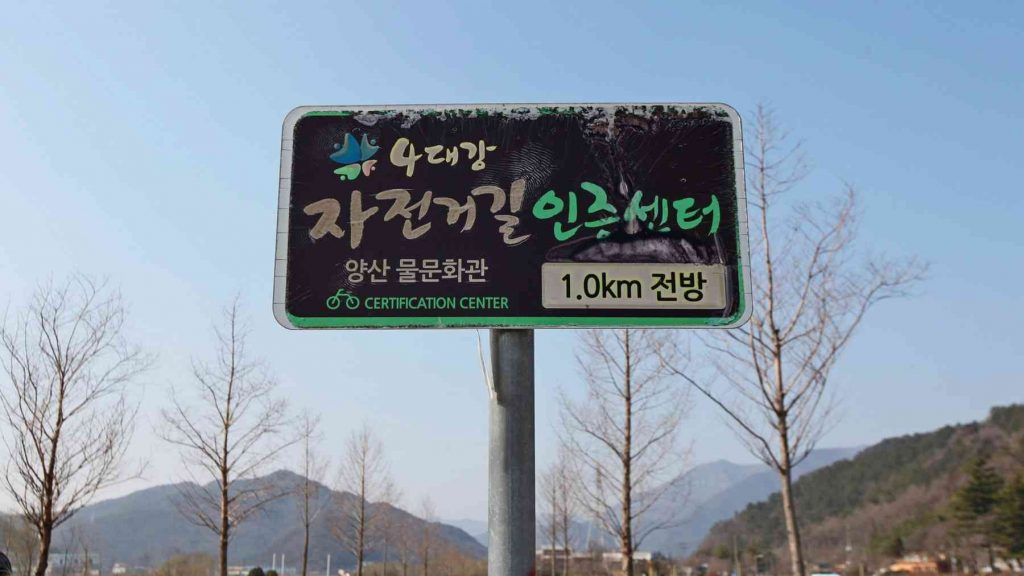 A picture of a certification center sign on Korea's bicycle paths.
