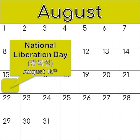 Calendar showing Korean holidays for the month of August.