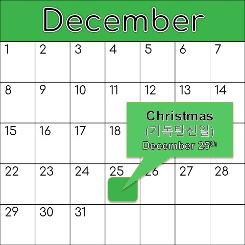 Calendar showing Korean holidays for the month of December.