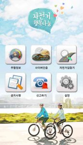 A screenshot of the homepage of the 자전거 행복나눔 smartphone app.