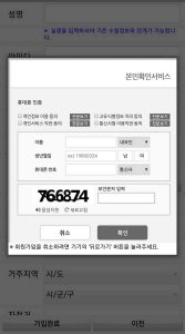 A screenshot of the verify your identity screen on Korea's Bike Passport app.