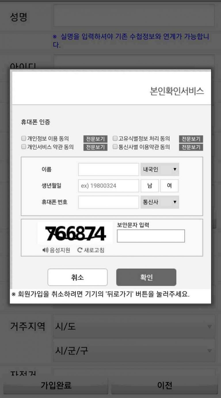 A screenshot of the verify your identity screen on Korea's Bike Passport app.