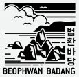Beophwan Badang certification center checkpoint stamp for Korea's Bicycle Certification system.