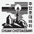 Chuam Chotdaebawi​ certification center checkpoint stamp for Korea's Bicycle Certification system.