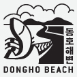 Dongho Beach certification center checkpoint stamp for Korea's Bicycle Certification system.