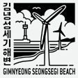 Gimnyeong Seongsegi Beach certification center checkpoint stamp for Korea's Bicycle Certification system.
