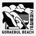Goraebul Beach​ certification center checkpoint stamp for Korea's Bicycle Certification system.