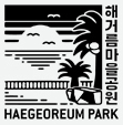 Haegeoreum Park certification center checkpoint stamp for Korea's Bicycle Certification system.