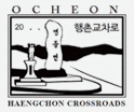 Haengchon Crossroads certification center checkpoint stamp for Korea's Bicycle Certification system.