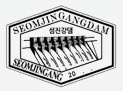 Seomjingang Dam​ certification center checkpoint stamp for Korea's Bicycle Certification system.