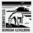 Seongsan Ilchulbong certification center checkpoint stamp for Korea's Bicycle Certification system.