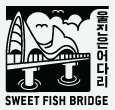 Uljin Sweet Fish Bridge​ certification center checkpoint stamp for Korea's Bicycle Certification system.