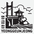 Yeonggeumjeong certification center checkpoint stamp for Korea's Bicycle Certification system.
