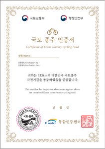 Cross-Country Certificate. Korean Bicycle Certification System.