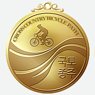 Cross-Country Certification Medal. Korean Bicycle Certification System.
