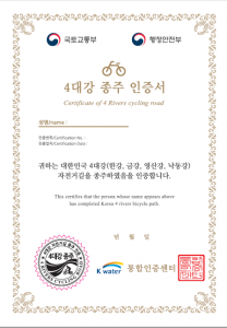 Four Rivers Certificate. Korean Bicycle Certification System.