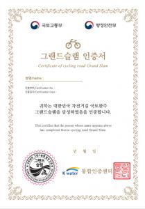Grand Slam Certificate. Korean Bicycle Certification System.