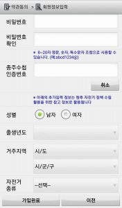 A screenshot of the registration page for Korea's bike passport app.