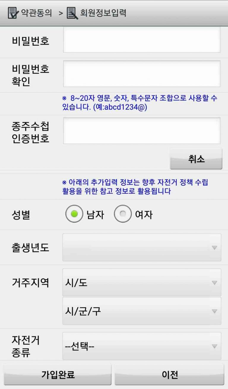 A screenshot of the registration page for Korea's bike passport app.