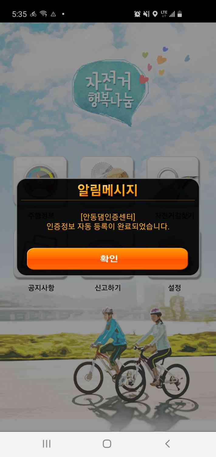 A screenshot of the pop-up message verifying the completion of a certification passport via GPS certification on Korea's Bike Passport App.