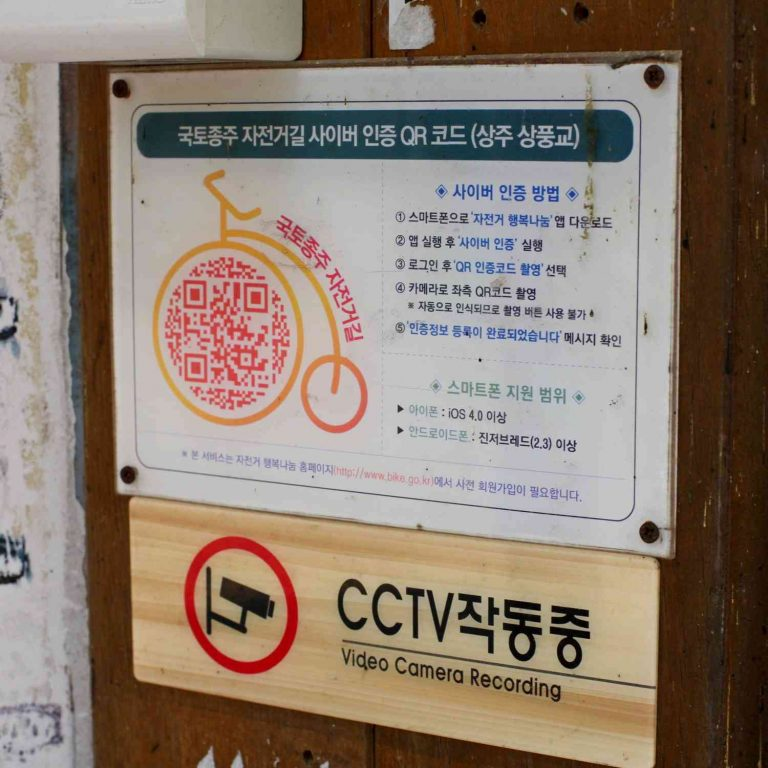 A picture of a QR code in a bicycle certification checkpoint in Korea.