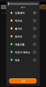 A screenshot of Korea's bike passport app showing the search menu in the maps section.