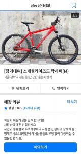 A screenshot of a bicycle profile on the Lycle bike rental app.