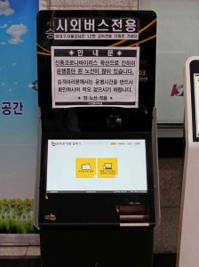 A picture of a automatic teller machine at a Korea intercity bus terminal.
