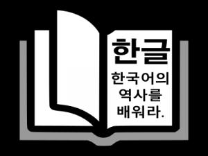 Book of Hangul Icon
