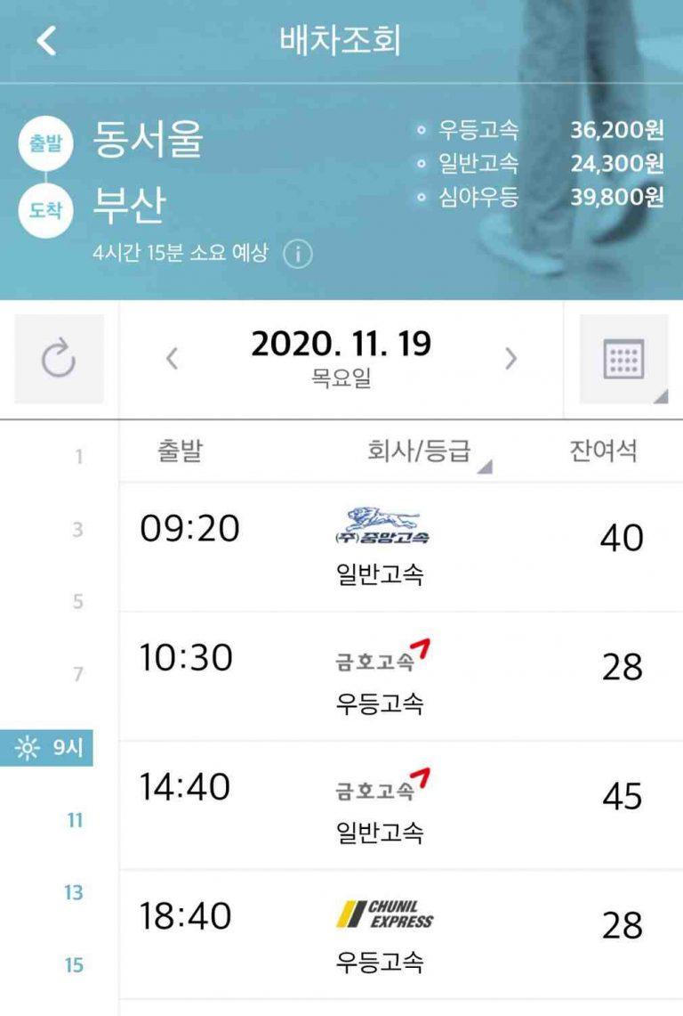 A screenshot of the KoBus bus booking app.