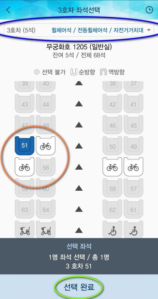 Korail App Seat Selection Screen