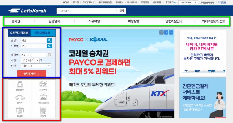 Korail Website Home Screen