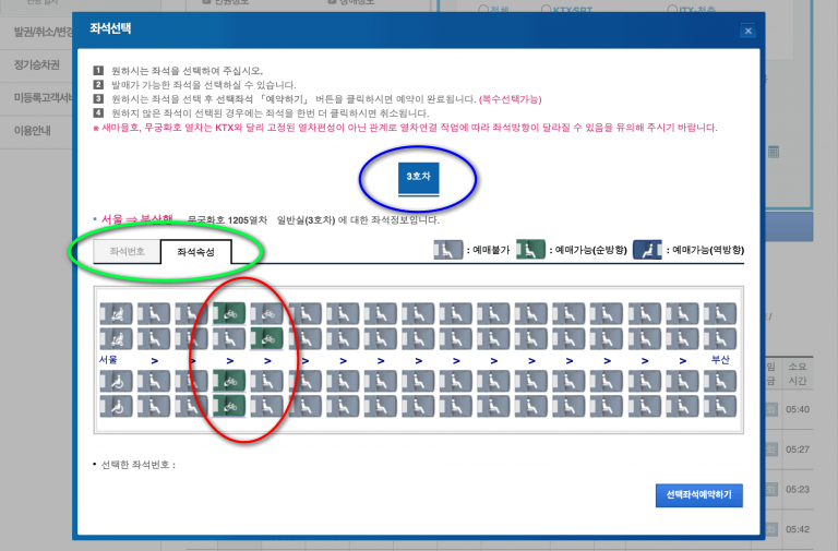 Korail Website Seat Selection Screen
