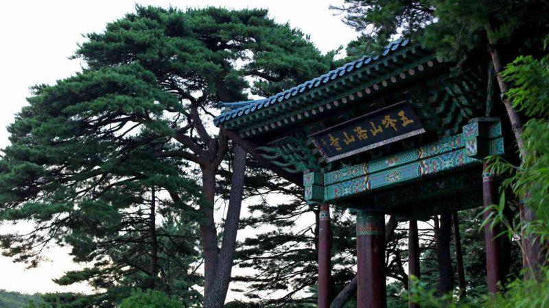 Gangneung ⟷ Sokcho Temple Entrance